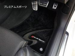 画像1: (日本企画)Audi純正S5/S4(8W)用プレミアムスポーツフロアマット