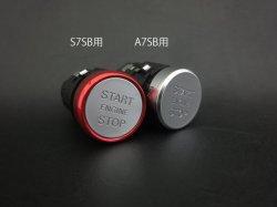 画像3: Audi純正RS 7/S7SB(4G)用スタートストップスイッチ