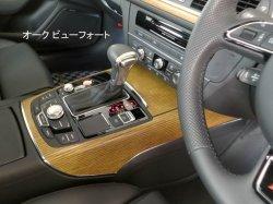 画像1: Audi純正A6/S6(4G)デコラティブパネル