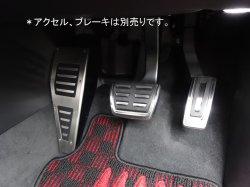 画像3: アウディ純正A3/S3(8V)用RHDフットレストカバー
