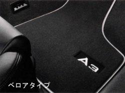 画像5: Audi純正Q3/RS Q3(8U)用オプションフロアマット